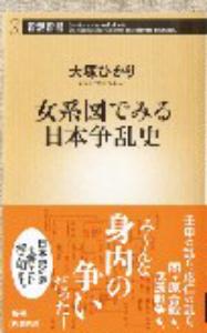 新潮新書 792円