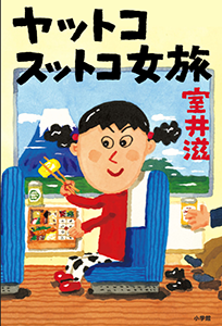 『ヤットコスットコ女旅』小学館刊 1320円