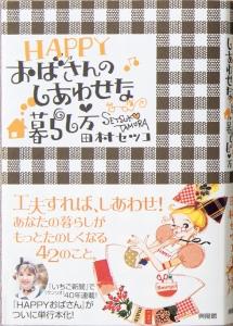 興陽館刊 1650円