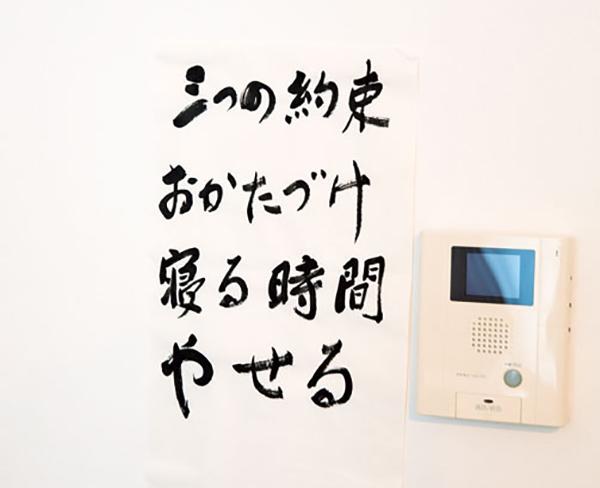 金澤翔子さんの3つの約束