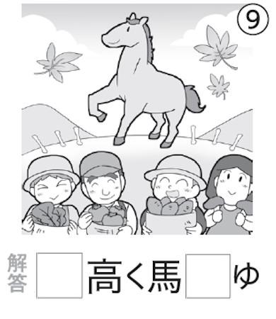 大人の脳トレドリル:イラスト漢字問題9
