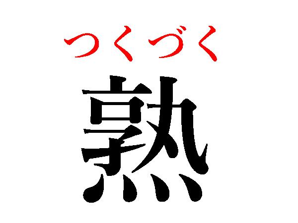 「塾」は漢字一文字では「つくづく」と読みます!