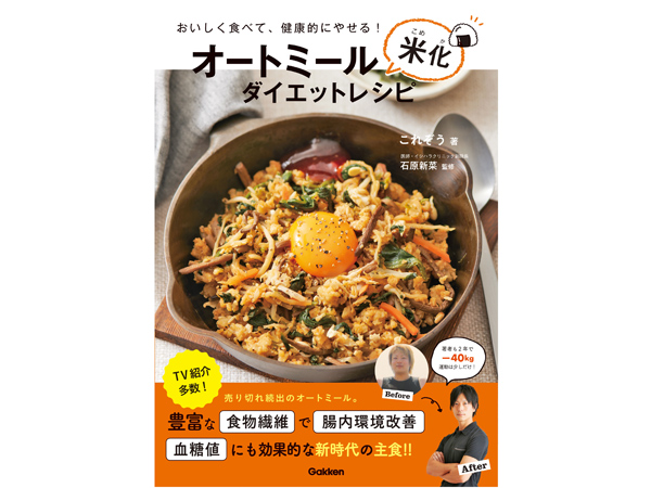 『オートミール米化ダイエットレシピ』(学研プラス)