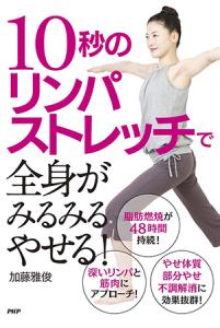 『1日も早く薬をやめたい人の血圧を下げる本』(Gakken刊)