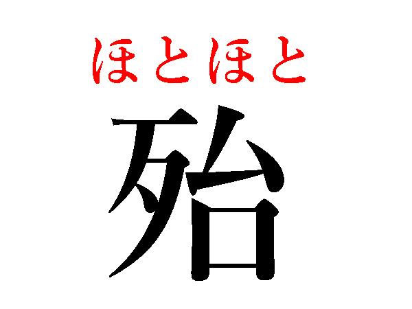 漢字一文字では「ほとほと」と読みます!