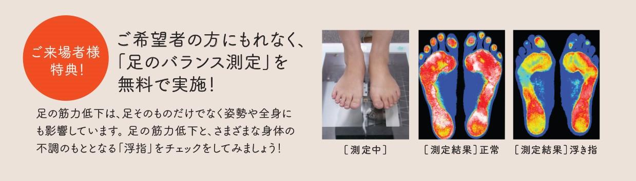 「ずっと自分の足で歩ける靴」発売記念イベント