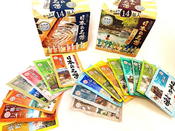 バスクリンの「日本の名湯」1箱14包入 547円(税込)