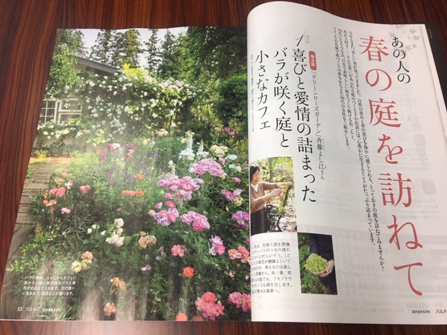 第2特集は、「春の庭を訪ねて」