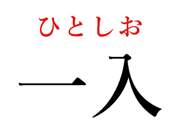 漢字 ひとしお