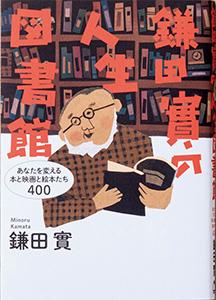鎌田實著『 鎌田實の人生図書館 あなたを変える本と映画と絵本たち400』
