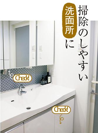 洗面所の片付けのコツ