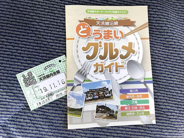 天浜線1日フリーきっぷを買うともらえるグルメガイド