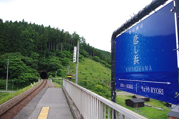 2009年に「小石浜駅」から「恋し浜駅」に改名