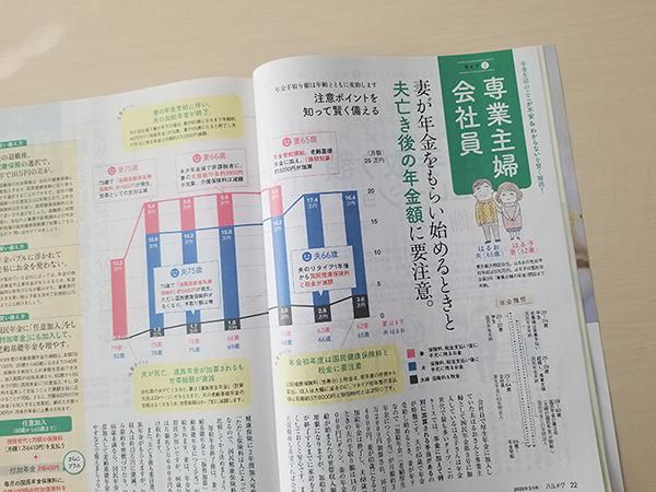 「タイプ別!100歳までの手取り額シミュレーション」編