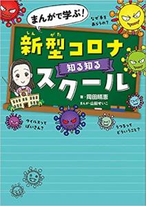 『まんがで学ぶ!新型コロナ知る知るスクール』著:岡田晴恵/まんが:山田せいこ