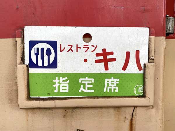 レストレラン列車「キハ・レストラン」