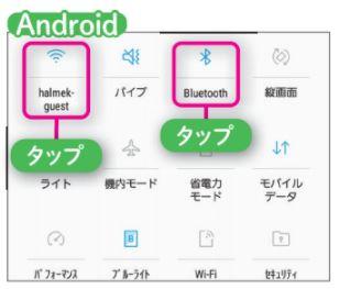 Wi-FiやBluetoothをオフにするアンドロイド