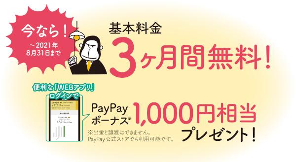 今なら!(2021年8月31日まで)基本料金3ヶ月間無料!+便利な「WEBアプリ」ログインでPayPayボーナス1000円相当プレゼント!