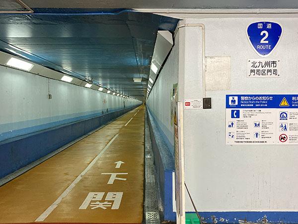 国道2号線の表示がある関門トンネル人道