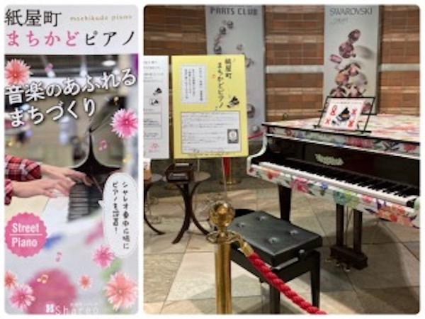 広島市「紙屋町まちかどピアノ」に耳を傾ける