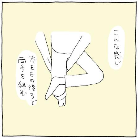 大殿筋を伸ばすエクササイズ:手順1(足を4の字に組む)