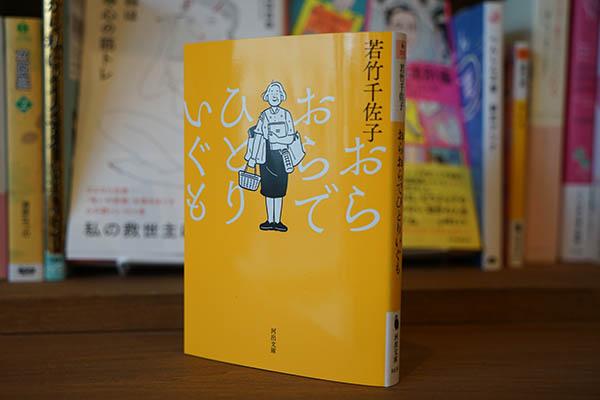 松尾さんおすすめの本若竹千佐子さん「おらおらでひとりいぐも」