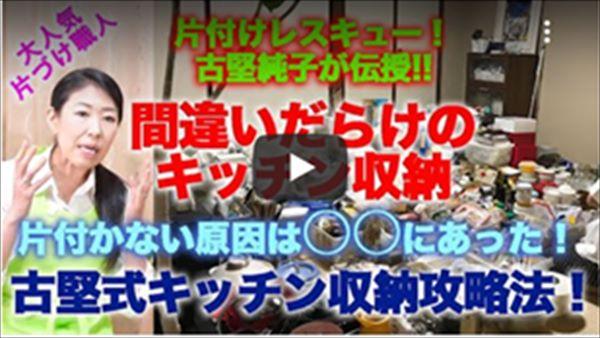 Youtube動画でも古堅式キッチン収納のコツを紹介