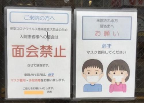 病院の張り紙には「マスク着用のお願いと見舞い客お断り」というお知らせが