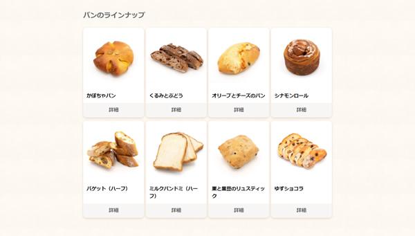 例)北海道砂川市の「Boulangerie Lafi すながわ」さん