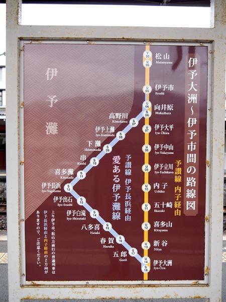 伊予大洲駅にある路線図