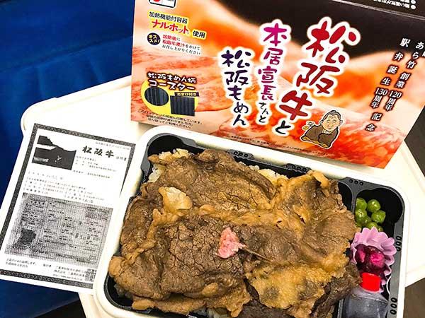 「松阪牛と本居宣長さんと松坂もめん」は加熱式駅弁