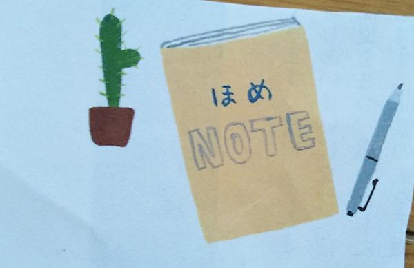 ほめノートを作リました