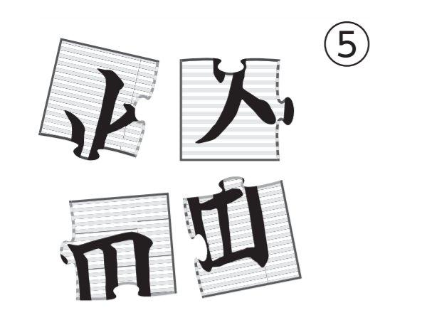 大人の脳トレドリル:漢字ジグソーパズル問題5