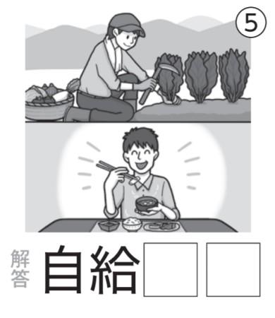 アタマの体操:イラスト漢字5