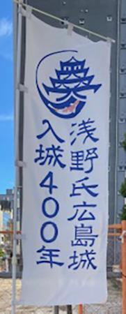 浅野長晟公の入城400年を記念した幟が、市内のいたる所に掲げられました