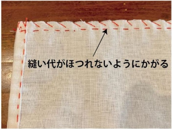 縫い代を始末する