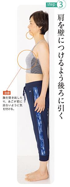 step3:肩を壁につけるよう後ろに引く