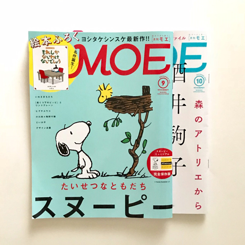 絵本好きには魅力的な『MOE』。