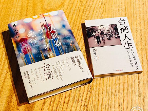 興味が尽きない台湾の歴史