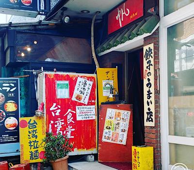 台湾ご飯やスパイスも買えるエスニックな街!新大久保