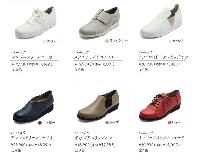 「ずっと自分の足で歩ける靴」商品ラインナップ