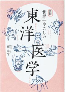 エクスナレッジ刊 1540円