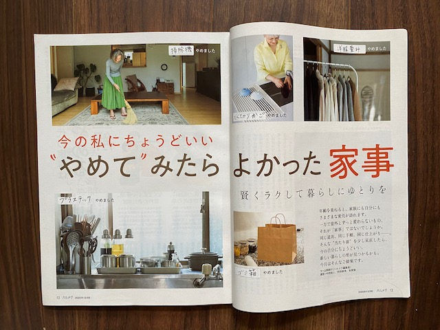 雑誌ハルメク12月号の特集