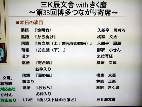 三K辰文舎withきく麿:第33回博多つながり寄席
