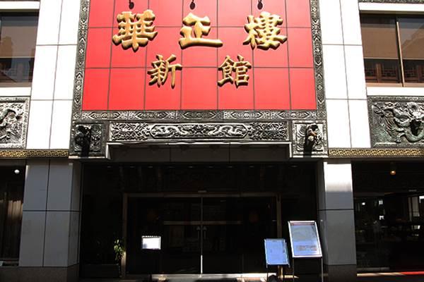 華正樓(かせいろう)新館売店