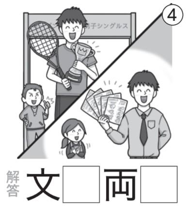 アタマの体操:イラスト漢字4