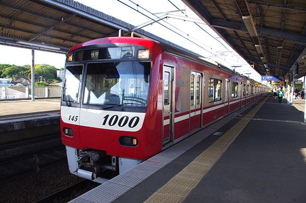 京急バスで京急久里浜駅へ。京急線で三浦海岸駅へ向かう