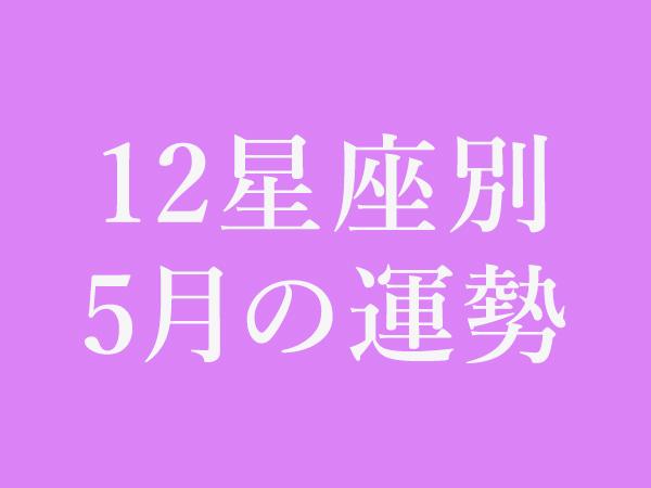 12星座別今月の運勢・占い
