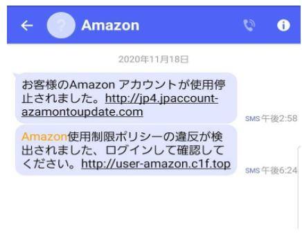 Amazon(アマゾン)や銀行などを装った詐欺が増えています