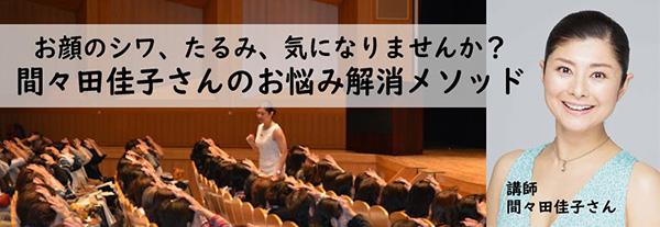 間々田佳子さんに直接会って学べる「表情筋講座」